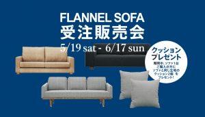 FLANNEL SOFA受注販売会