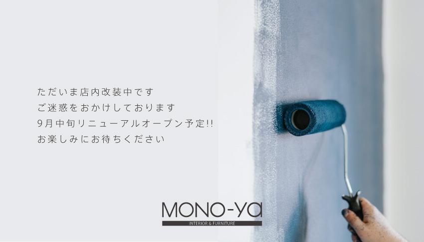 MONO-ya店内改装中