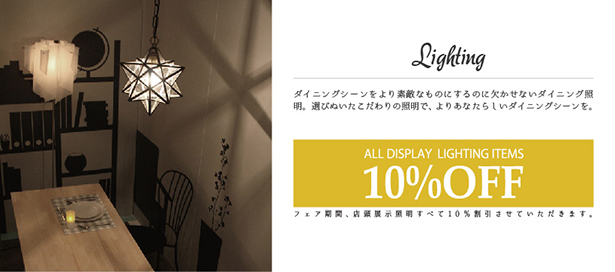 DINING FAIR 店頭照明10%OFF