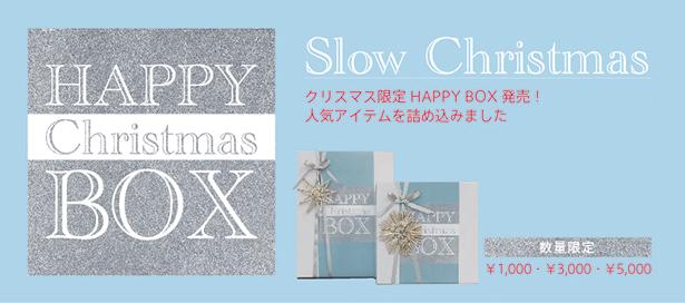Christmas HAPPY BOX