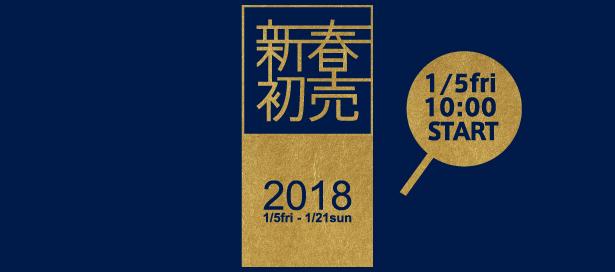 新春初2018