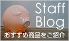 Staff Blog おすすめ商品をご紹介